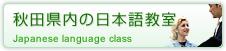 秋田県内の日本語教室