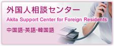 外国人電話相談受付中