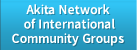 あきた国際活動民間団体ネットワーク