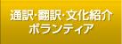 通訳・翻訳・文化紹介ボランティア